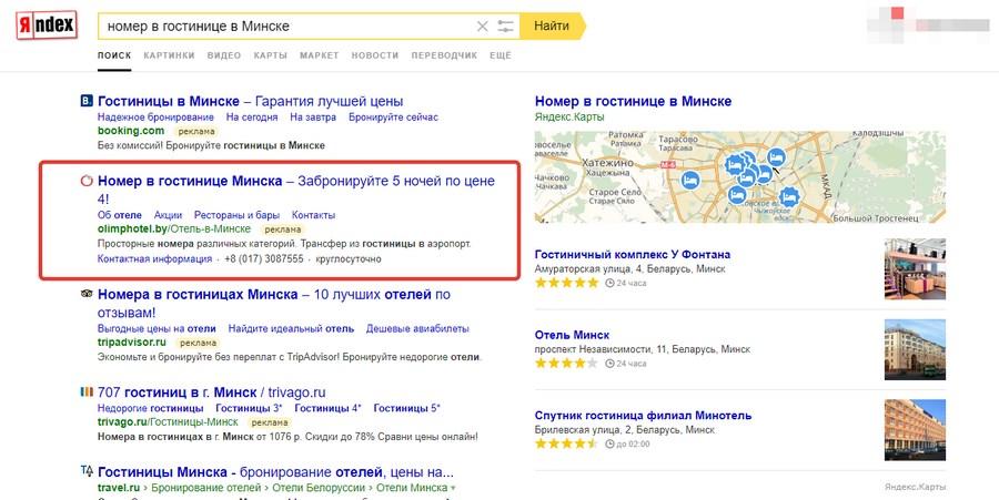 Благодаря расширенному геотаргетингу объявление видит человек не из Минска