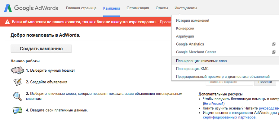Аккаунт «Google Adwords»