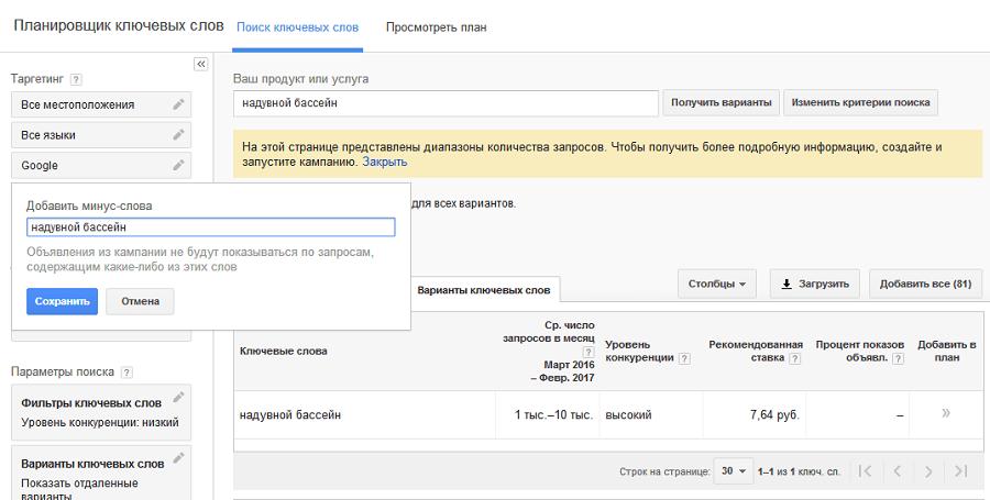 Получаем варианты LSI фраз в «Google Adwords»