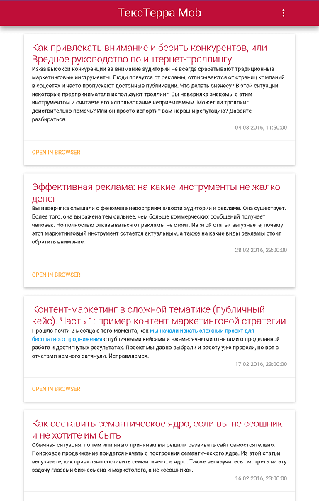 Веб-разработка: Feedly для одного блога: DIY-приложение отображает заголовки и анонсы публикаций