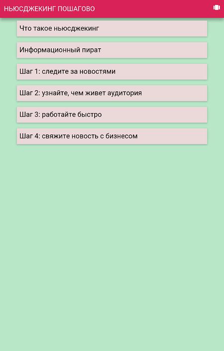 Веб-разработка: Приложение работает: чтобы просмотреть описание шагов, нужно выбрать один из пунктов меню