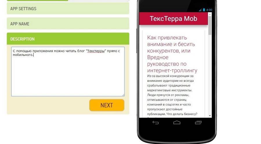 Как сделать мобильные приложения самому