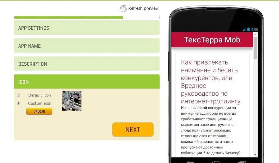Веб-разработка: Добавляем иконку