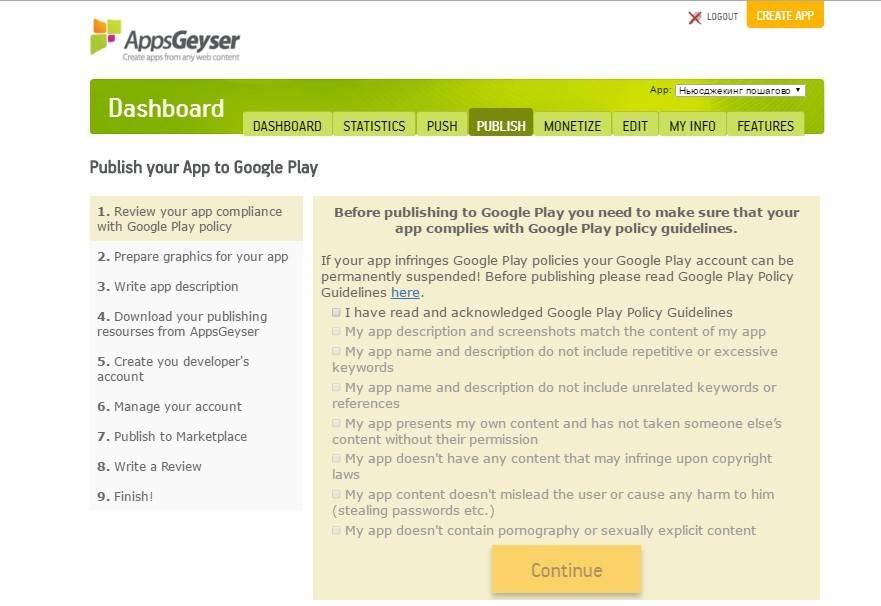 Веб-разработка: Инструкция по публикации приложения в Google Play в личном кабинете Apps Geyser