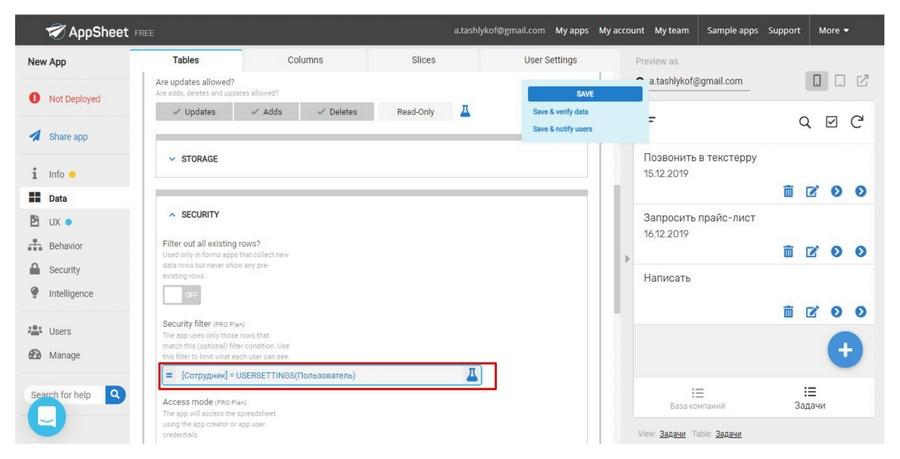Добавим формулу в Security filter, чтобы настроить отображения данных для конкретных пользователей
