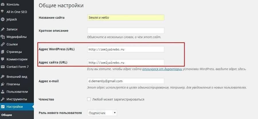 Настраиваем URL основного сайта