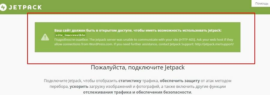 Хостер блокирует подключение к сайту с WordPress.com
