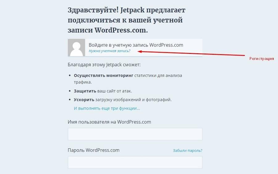 Авторизуйтесь или зарегистрируйтесь на WordPress.com