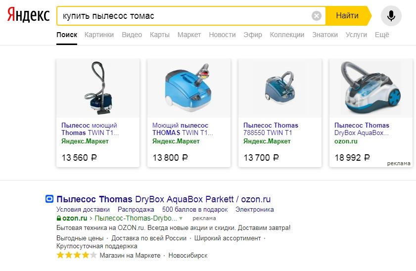 Помимо стандартного списка сайтов ПС нагромождают выдачу разными «примочками». Например, «Яндекс», когда дело касается товаров, первым делом выдает список вариантов из собственного «Маркета»