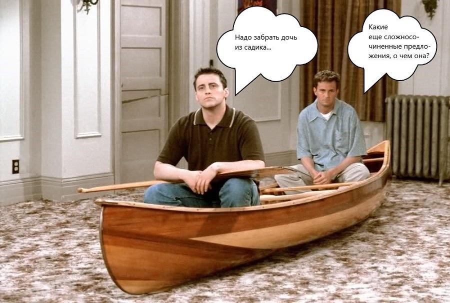 Теория без практики – как пытаться плыть в лодке по квартире