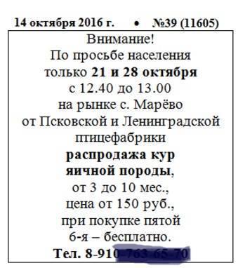 Объявление это до сих пор публикуется еженедельно в районной газете без изменений