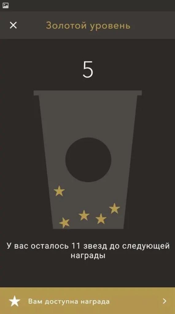 Геймифицрованная система лояльности Starbucks