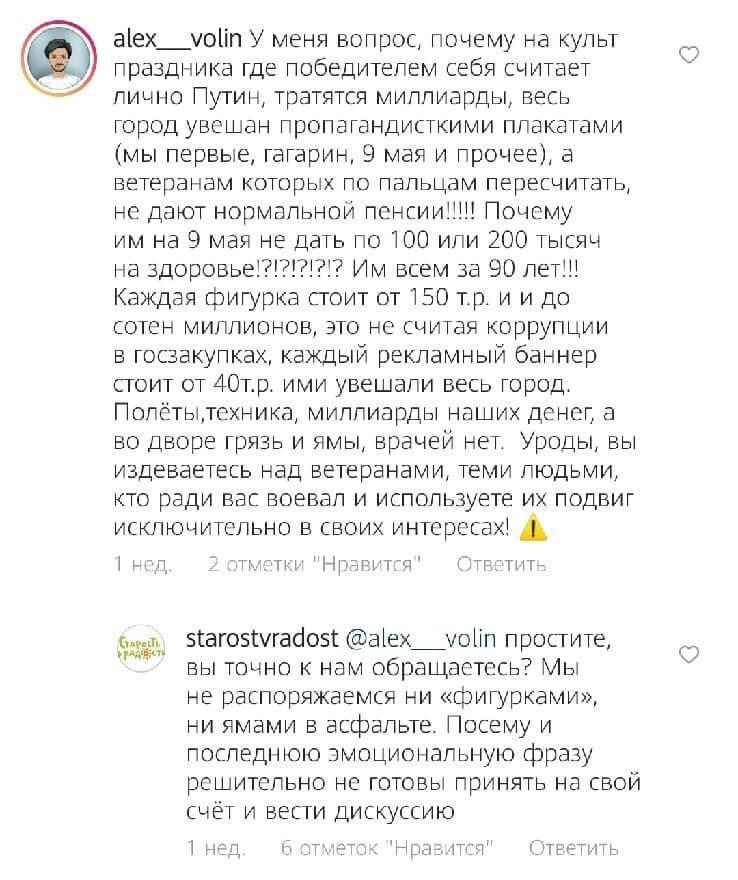 Ответы на комментарии фонда «Старость в радость»