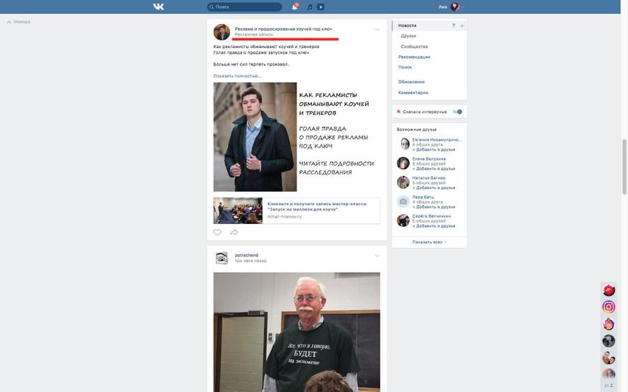 Реклама в ленте новостей «ВКонтакте»