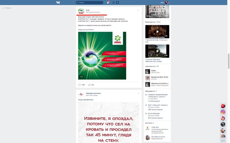 Рекламная запись среди публикаций сообщества/группы «ВКонтакте», на которое ты подписан