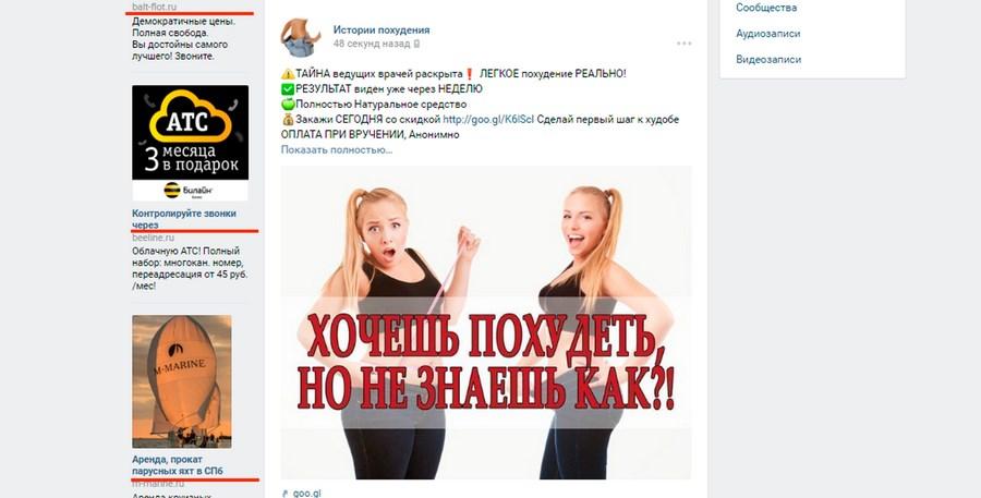 Боковые тизеры «ВКонтакте»