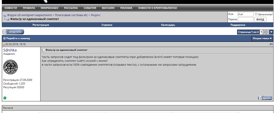 Информацию с «Сёрча» нужно фильтровать, но аномалии в выдаче форумчане замечают быстрее любых сервисов