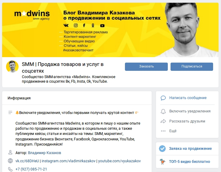 Блог Владимира Казакова