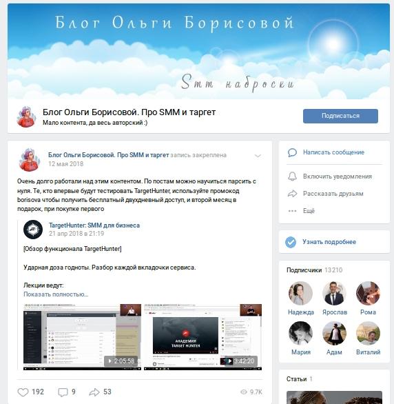 Блог Ольги Борисовой про SMM и таргет