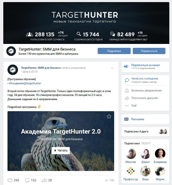 Сообщество TargetHunter, с которым Ольга сотрудничает уже долгое время