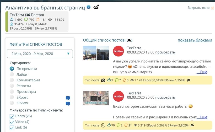 Можно фильтровать посты по времени и типу контента: сервис соберет сведения о числе лайков, комментариев и подписчиков за период