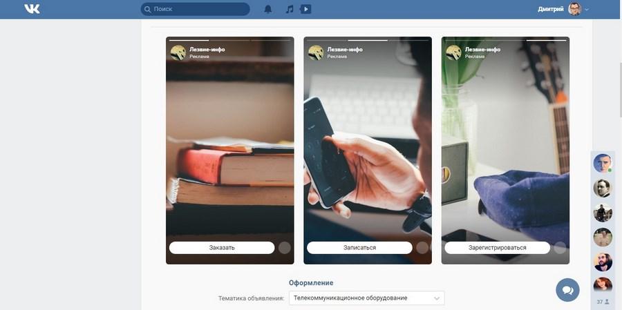 Реклама в «Историях» отображает до трех фото или видео
