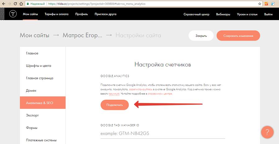 Подключаем сайт к Analytics из панели управления Tilda