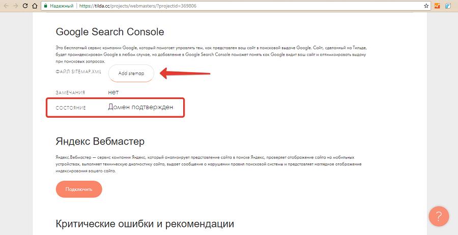 Регистрируем сайт в Search Console и отправляем на индексацию карту сайта