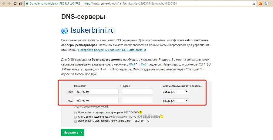 Указывает DNS-серверы