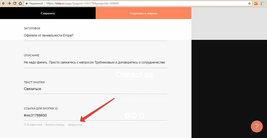 С помощью меню «Выбрать блок» можно указать ссылку на подходящий блок существующей страницы