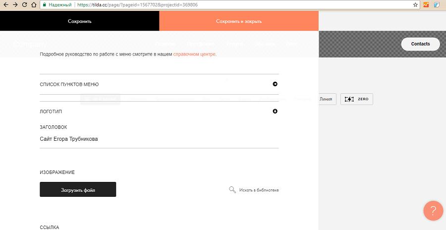 Указываем название сайта и добавляем логотип