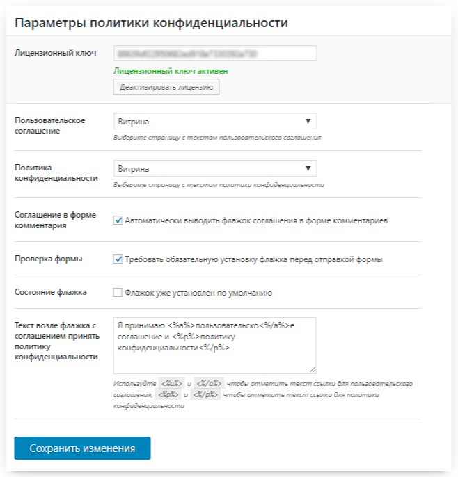 Настройки Privacy Policy