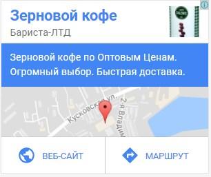 Кнопки призыва к действию: «веб-сайт» и «маршрут»