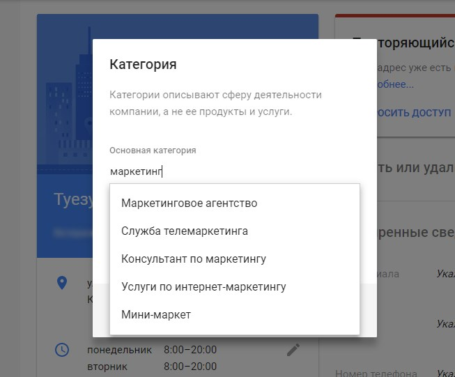 Пример категорий в Google My Business