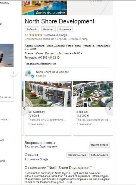 Как будут выглядеть ваши товары и услуги, а также цены на них в Google My Business