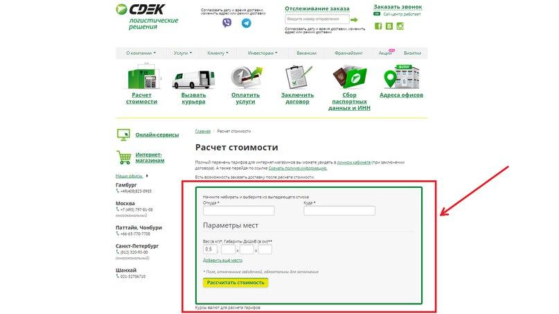 А благодаря онлайн-калькулятору клиенты могут рассчитать стоимость заказа