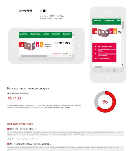 Сервис покажет, как ресурс выглядит на мобильных и планшетах, а также посоветует, что исправить для улучшения адаптивности