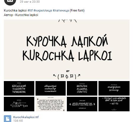 Пример поста в сообществе «Бесплатные шрифты»