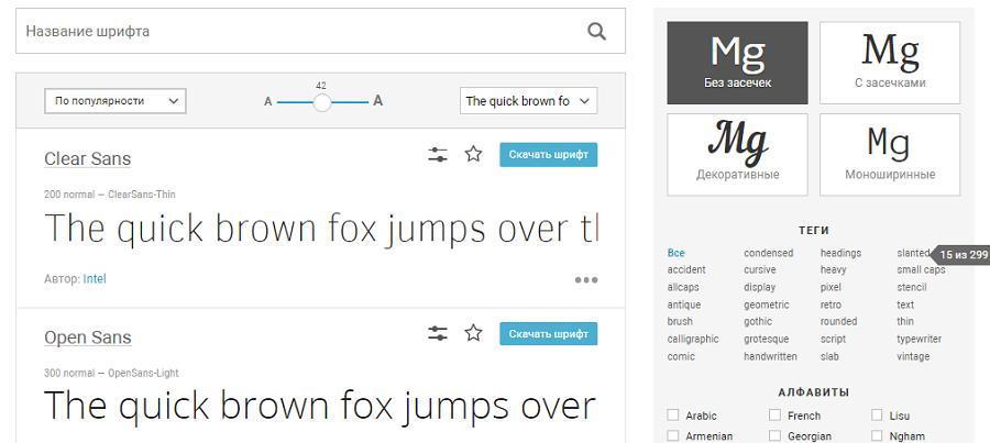 Так работает поиск на fontstorage.com