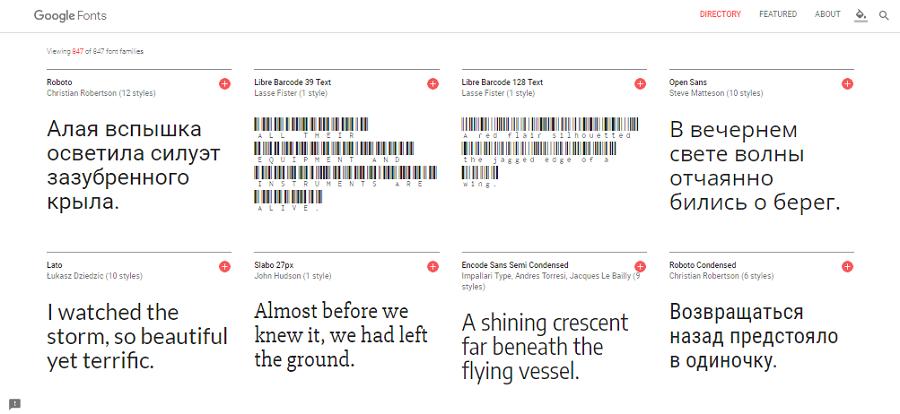 Каталог шрифтов на fonts.google.com