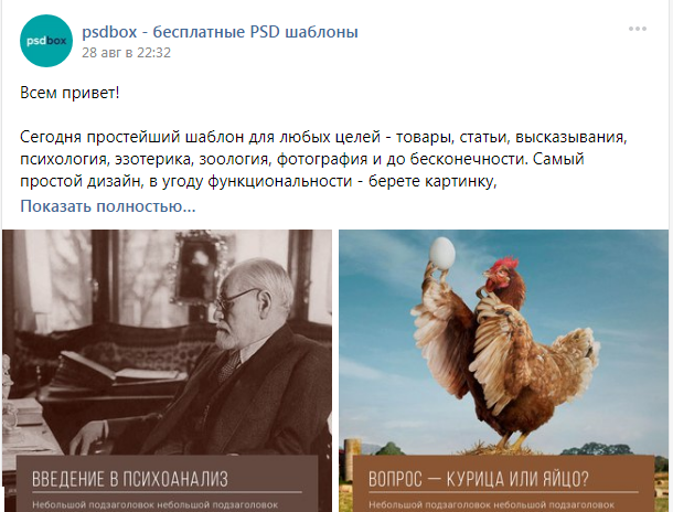 Пример поста в сообществе PsdBox
