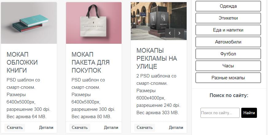 Фрагмент сайта mockupdownload.ru с примерами PSD-шаблонов