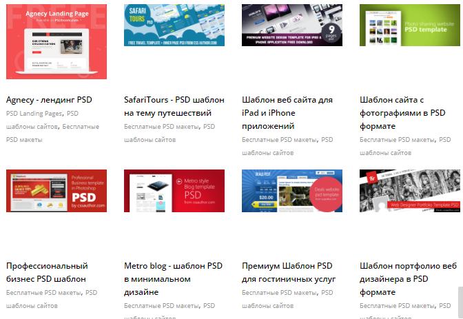 Шаблоны на psd-html-css.ru