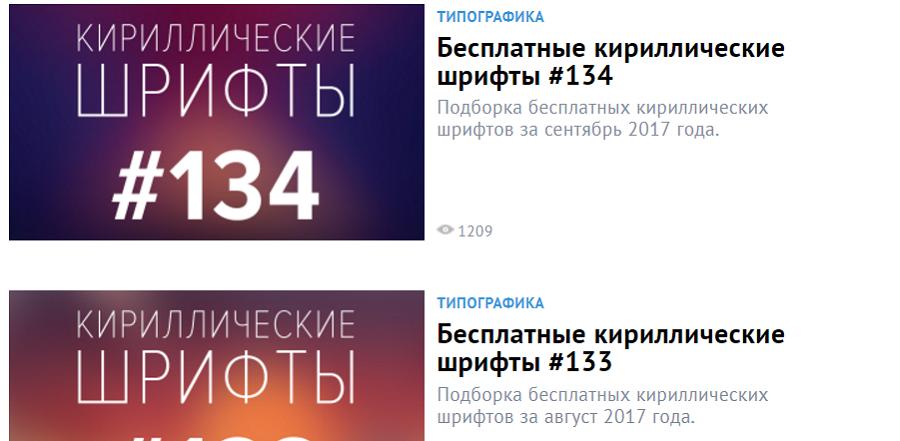 Пример подборок на infogra.ru