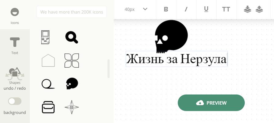 Процесс создания логотипа в Ucraft