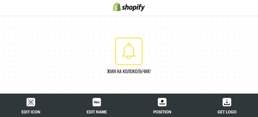Делать логотип с Shopify просто как дважды два