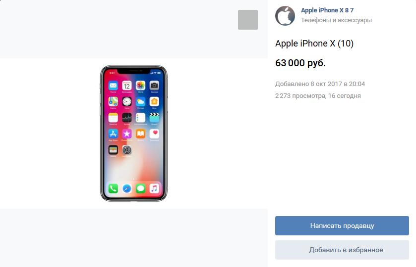 Фанатов продукции Apple не останавливает высокая цена товара