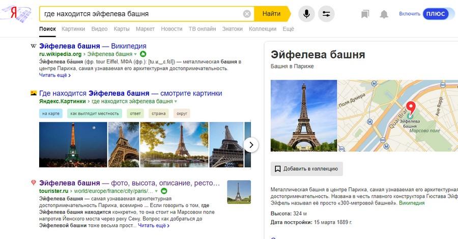 апример, по запросу «где находится Эйфелева башня» «Яндекс» предлагает такие вот сайты