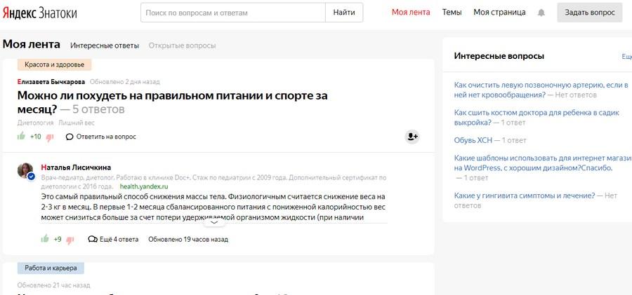 Он не тянет конкуренцию с сервисом «Ответы@Mail.Ru», но благодаря новому алгоритму оказался не совсем бесполезным