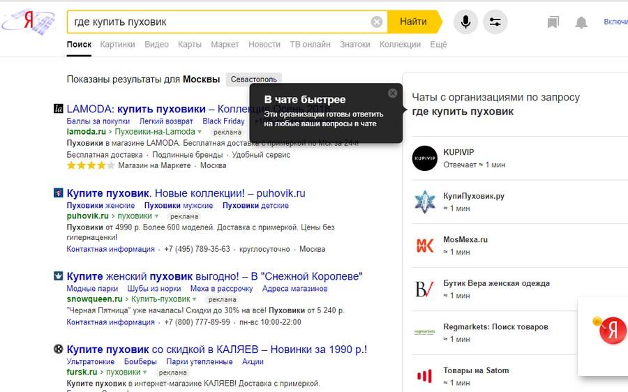 «Яндекс» выдает подборку интернет-магазинов, к которым подключены чаты для бизнеса (относительно свежая функция, позволяющая брендам «ловить» клиентов прямо в результатах поиска).